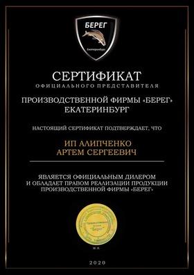 сертификат берег